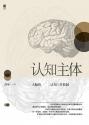 認知主體:大腦的認知工作機制