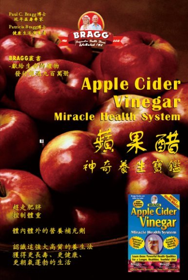 《蘋果醋──神奇養生寶鑑 (Apple Vinegar: Miracle Health System) 》