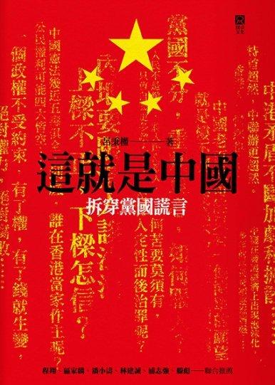 《這就是中國——拆穿黨國謊言》