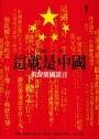 這就是中國——拆穿黨國謊言