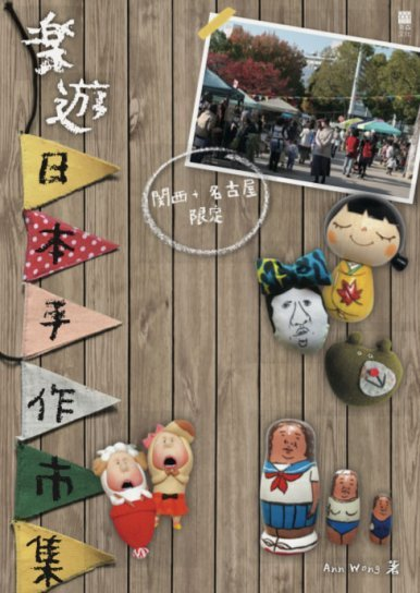 《樂遊日本手作市集》