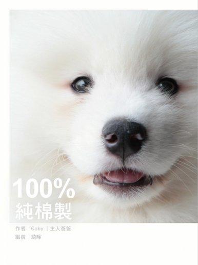 《100%純棉製》