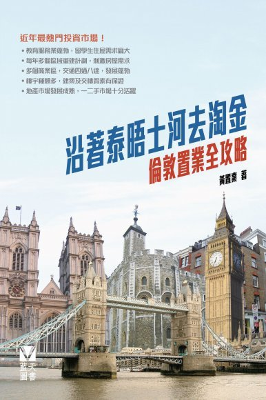 《沿著泰晤士河去淘金──倫敦置業全攻略》
