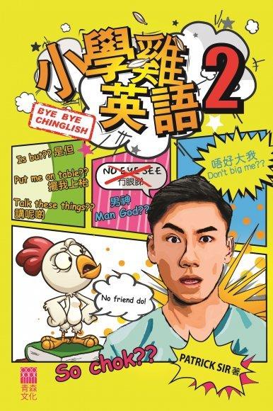 《小學雞英語2》