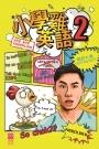 小學雞英語2
