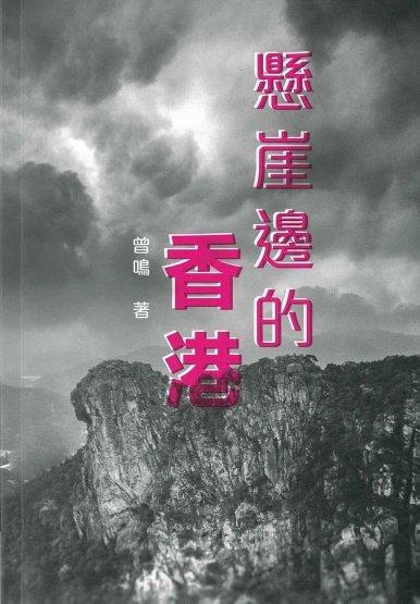 《懸崖邊的香港》