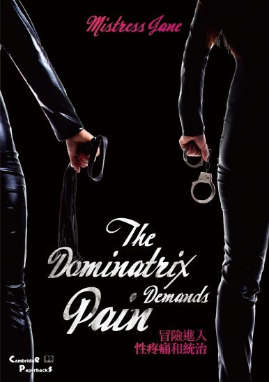 《Dominatrix Demands Pain》