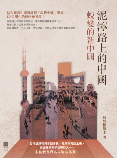 《泥濘路上的中國──蛻變的新中國》
