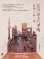 泥濘路上的中國──蛻變的新中國