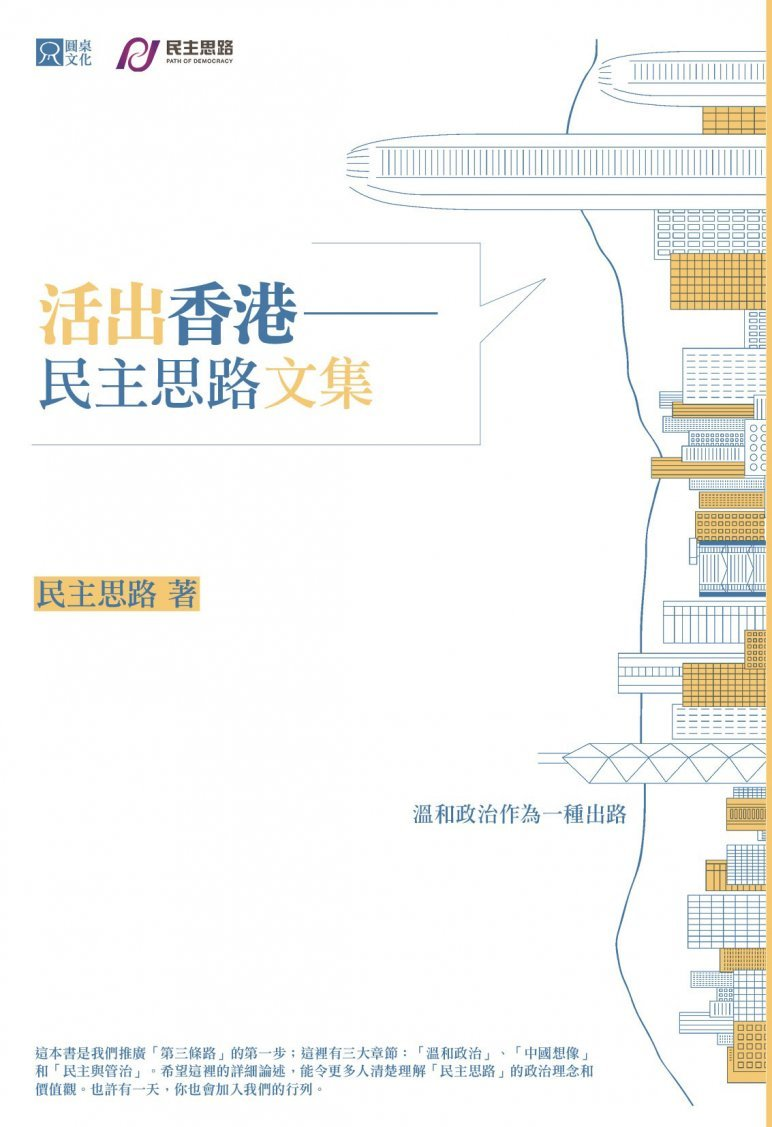 活出香港─民主思路文集