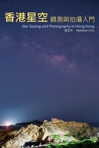 《香港星空觀測和拍攝入門 Star Gazing and Photography in Hong Kong》