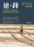 逆‧鋒──全球首位刀片跑手出戰沙漠的毅行傳奇