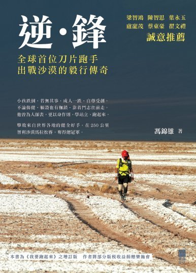 《逆‧鋒──全球首位刀片跑手出戰沙漠的毅行傳奇》