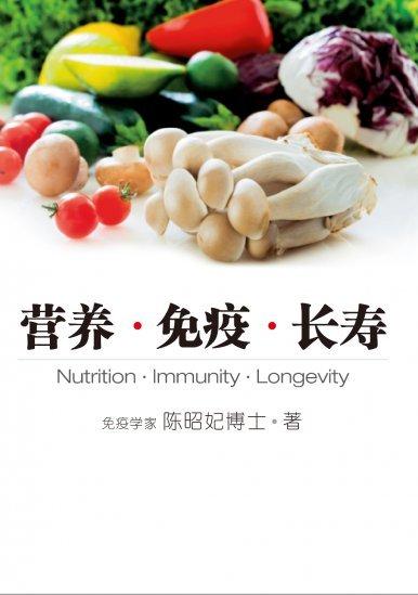 《營養 ∙ 免疫 ∙ 長壽(簡體中文版)》