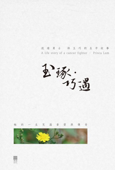 《玉琢.巧遇——抗癌勇士 林玉巧的生平故事 A life story of a cancer fighter – Prisca Lam》