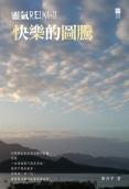 靈氣Reiki II:快樂的圖騰