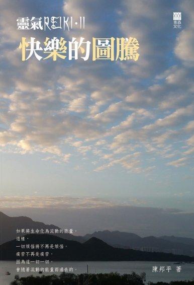 《靈氣Reiki II:快樂的圖騰》