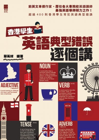 《香港學生英語典型錯誤逐個講》