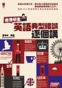 香港學生英語典型錯誤逐個講