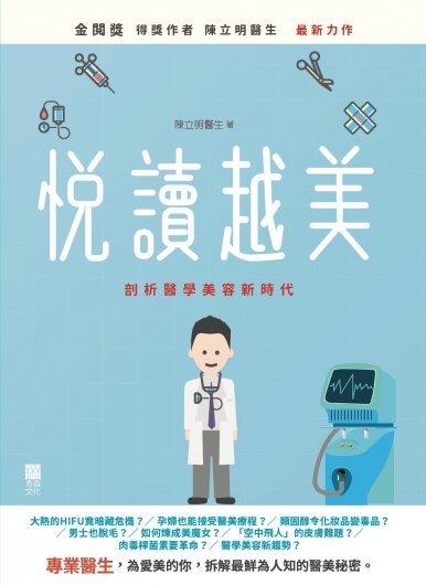 《悅讀越美──剖析醫學美容新時代》