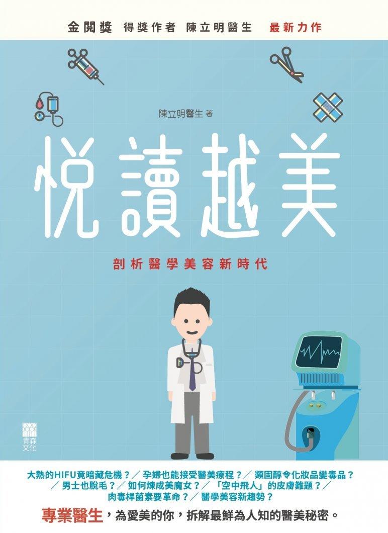 悅讀越美──剖析醫學美容新時代
