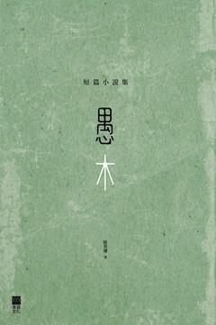 《愚木──短篇小說集》