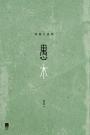 愚木──短篇小說集