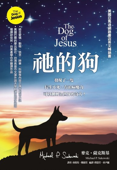 《祂的狗 The Dog of Jesus》