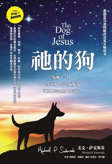 《祂的狗 The Dog of Jesus (簡體中文版)》