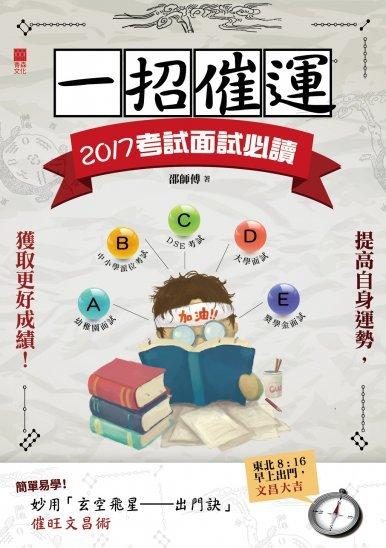《一招催運——2017考試面試必讀》