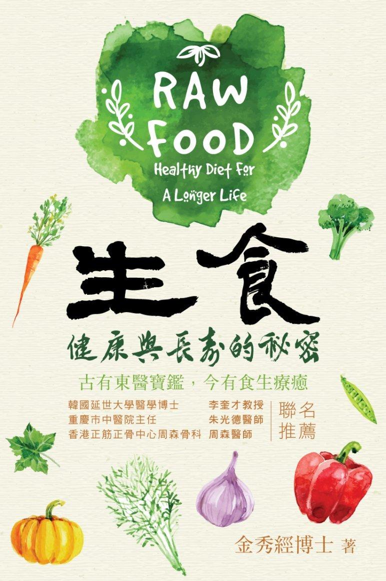 生食——健康與長壽的秘密