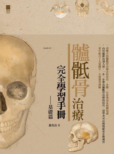 《髗骶骨治療完全學習手冊——基礎篇》