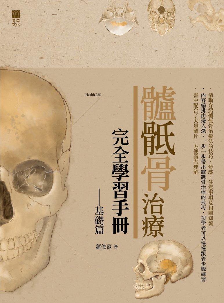 髗骶骨治療完全學習手冊——基礎篇