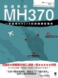被消失的MH370──一份追尋MH370的詳細調查報告 MH370 did not just disappear