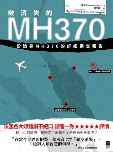 《被消失的MH370──一份追尋MH370的詳細調查報告 MH370 did not just disappear 》