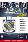 投考海關實戰天書(2017-18全新UPDATE版)