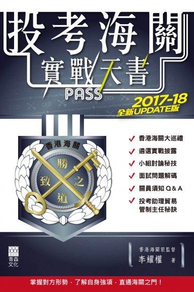 《投考海關實戰天書(2017-18全新UPDATE版)》