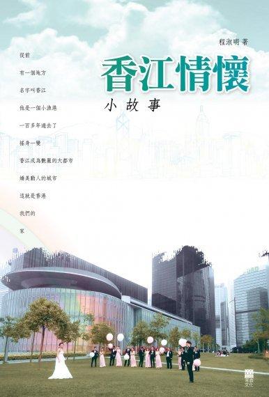《香江情懷小故事》