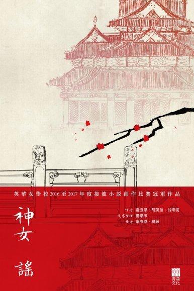 《神女謠(英華女學校2016至2017年度接龍小說創作比賽冠軍作品)》
