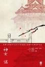 神女謠(英華女學校2016至2017年度接龍小說創作比賽冠軍作品)
