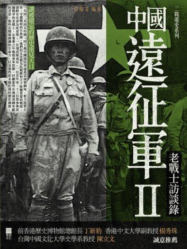 《中國遠征軍II──老戰士訪談錄》