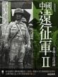 中國遠征軍II──老戰士訪談錄