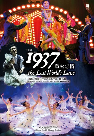 《1937 戰火忘情 (1937 The Lost World's Love)》
