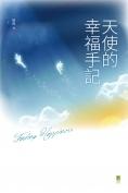 天使的幸福手記
