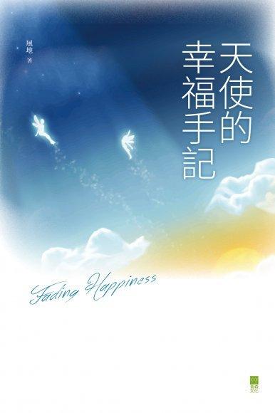 《天使的幸福手記》