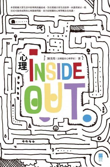 《心理 inside out》