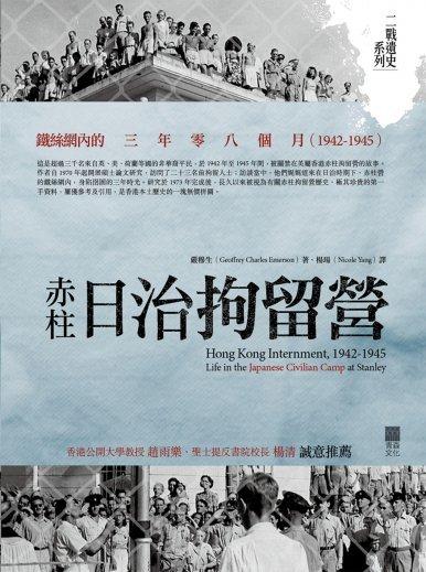 《赤柱日治拘留營——鐵絲網內的三年零八個月(1942-1945)》