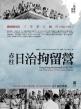 赤柱日治拘留營——鐵絲網內的三年零八個月(1942-1945)