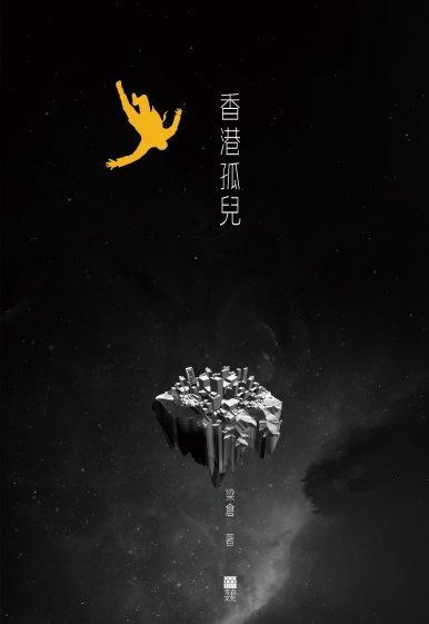 《香港孤兒》