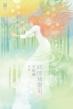 時間精靈III——千秋歲